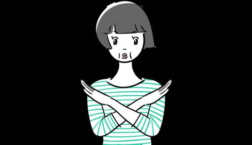 ダメのポーズをする女の子の無料イラスト