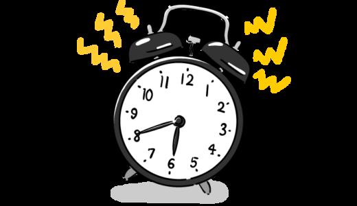 目覚まし時計の無料イラスト素材