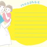 保育士さんの無料メッセージカード その1