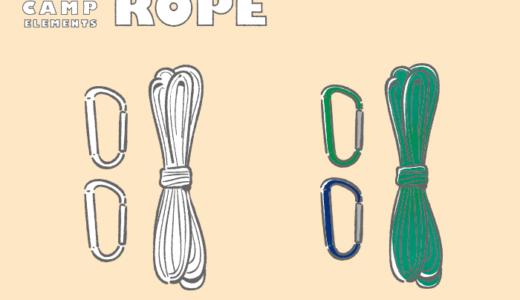 アウトドア用ロープのフリーイラスト素材