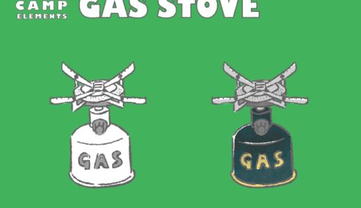 キャンプ用ガスコンロのフリーイラスト素材