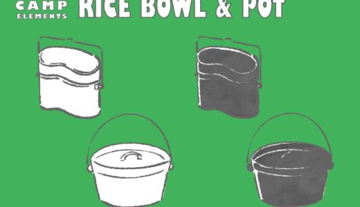 飯盒やキャンプ用鍋のフリーイラスト素材