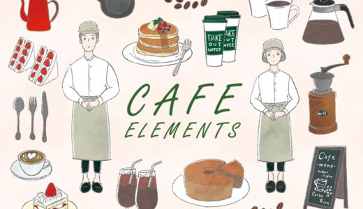 カフェのフリー素材セット(カラー)