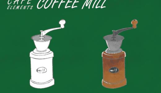コーヒーミルのフリーイラスト素材