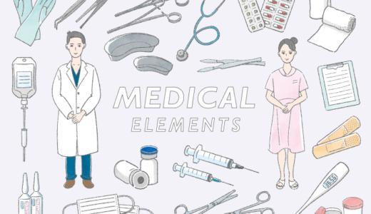 医療関係のフリー素材セット(カラー)
